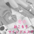 冬のおこもりマインドエステ❤︎