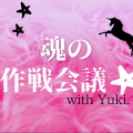 満席【3/27,29,30 東京・横浜】魂の作戦会議 with Yuki.